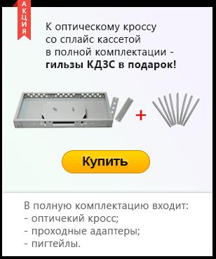 Гильзы КДЗС