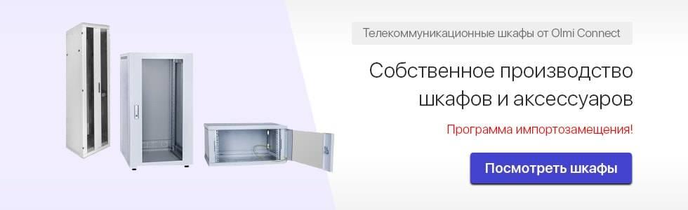 Шкафы OlmiOn