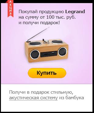Legrand + акустика