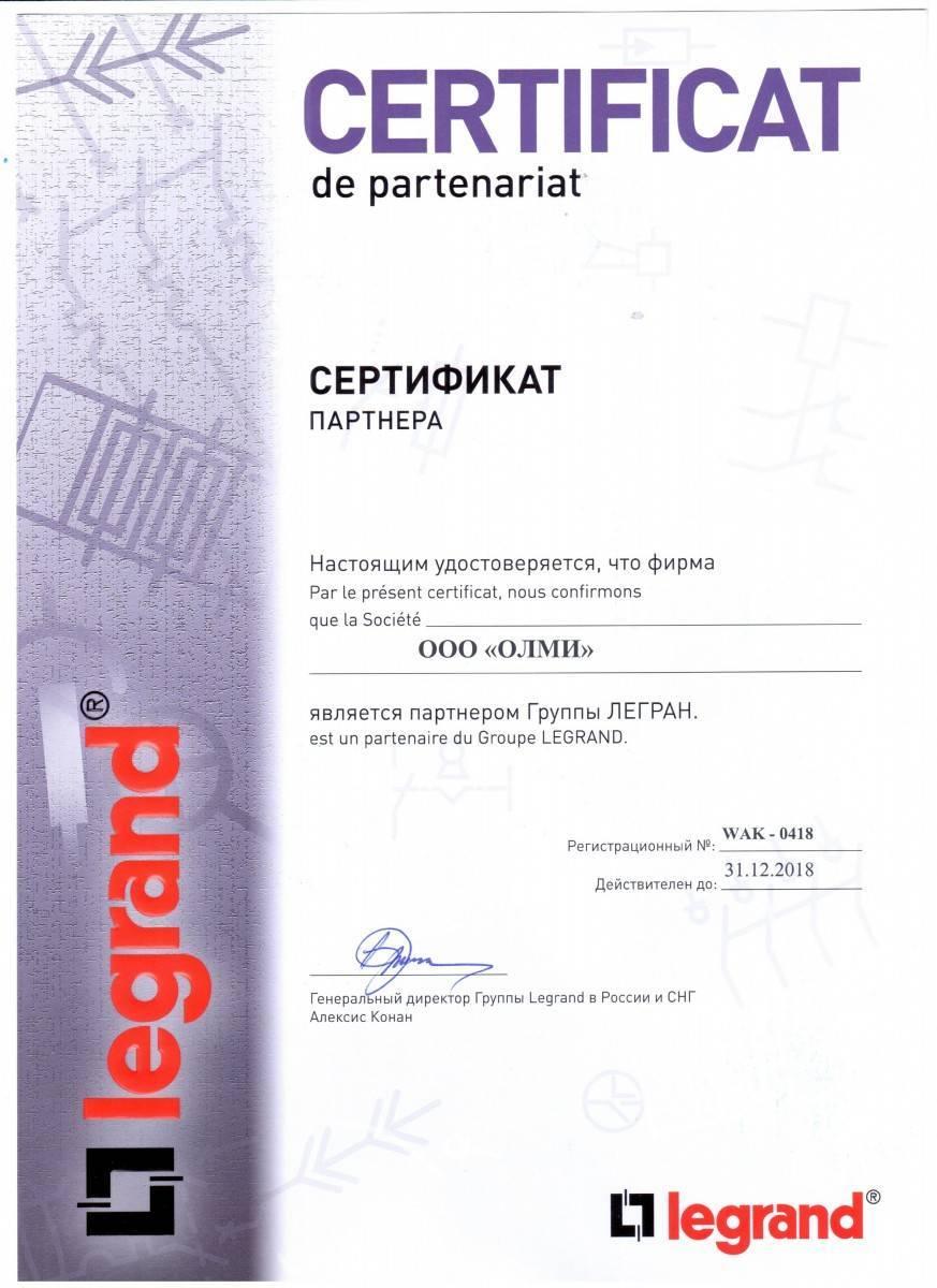Суппорт/Рамка Legrand 10952