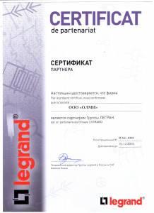 Розетка телефонная RJ-11 Legrand 078732-2